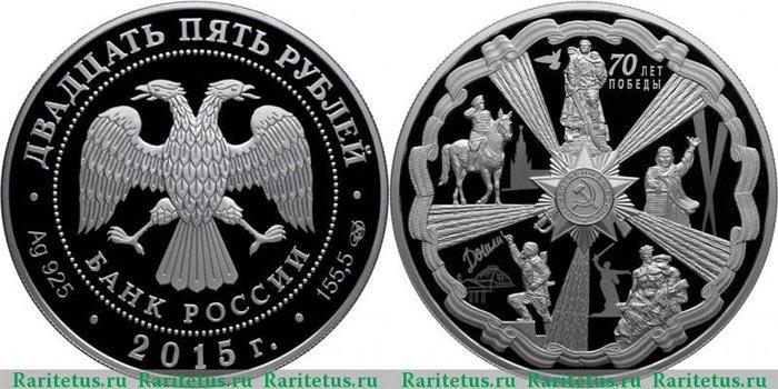25 рублей 2015 года «70-летие Победы»