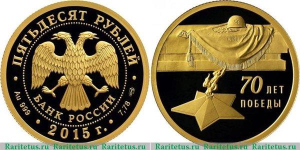 50 рублей 2015 года «70-летие Победы»