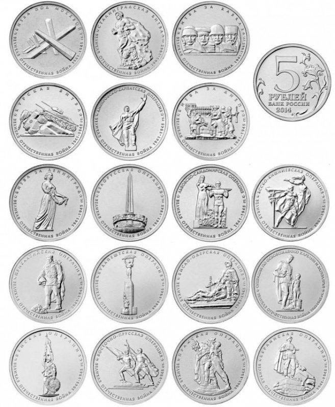 Полный комплект 5 рублей «70-летие Победы»