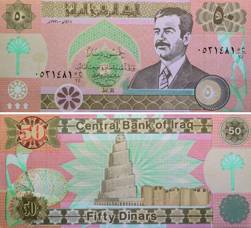 50 динаров 1991 г.