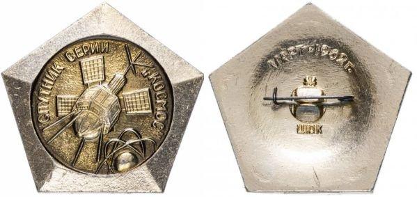 Значок СССР, 1962 год, Спутник серии «Космос»