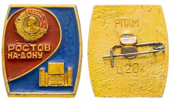 Значок СССР, 1966 год, Ростов на-Дону
