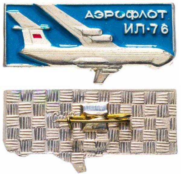 Значок СССР, 1984 год, ИЛ-76 Аэрофлот