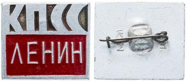 Значок СССР, 1967 год, КПСС, Ленин