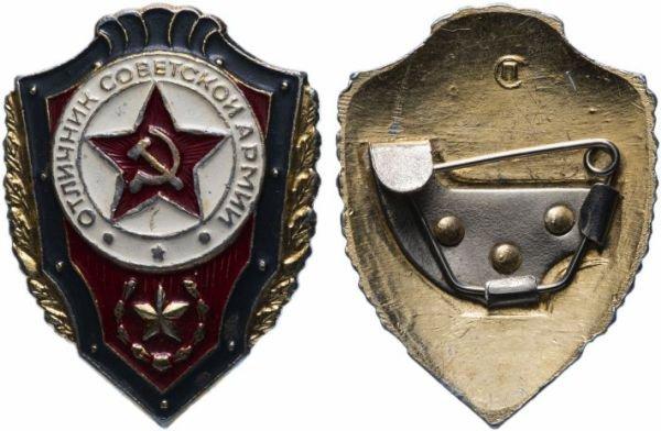"""Армейский наградной значок """"Отличник Советской Армии"""""""