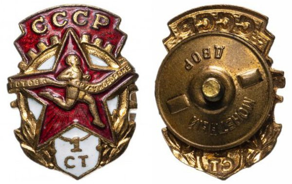 Значок СССР, 1950-е годы, Готов к труду и Обороне СССР, 1 степень