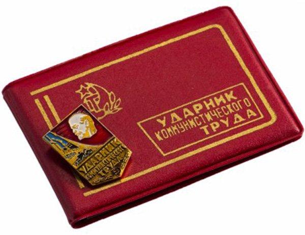Значок «Ударник коммунистического труда» с удостоверением