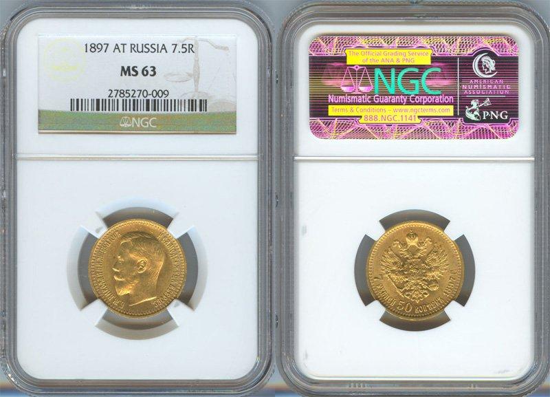 Полуимпериал - 7 рублей 50 копеек 1897 года (степень сохранности MS63)