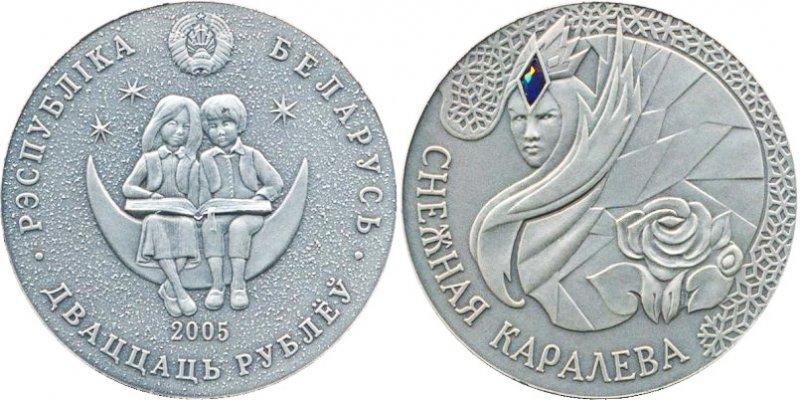 20 рублей «Снежная королева», Беларусь, 2005 год