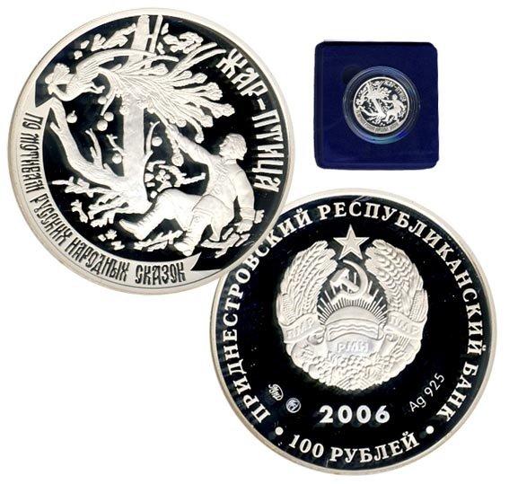 100 рублей «Жар-птица», Приднестровье, 2006 год