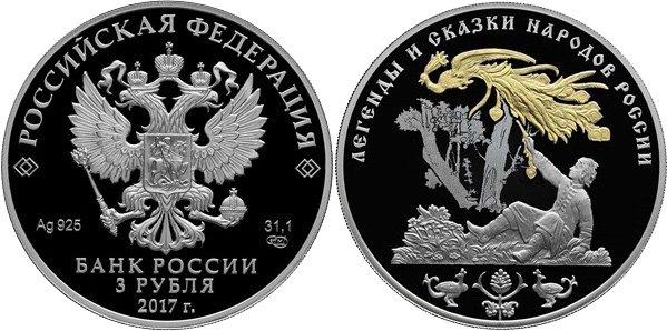 3 рубля «Легенды и сказки народов России – Жар-птица», Россия, 2017 год