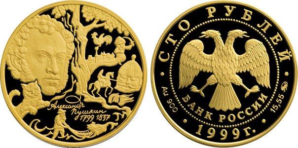 100 рублей «Сказки Пушкина», Россия, 1999 год