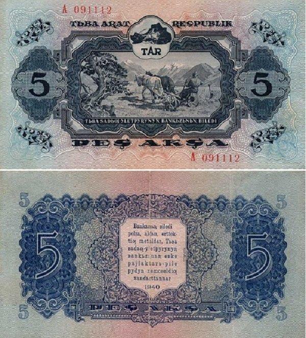 Банкнота 5 акша (пеш акша). 1940 год. ТНР