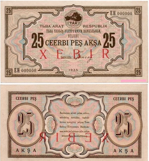 Редкая купюра 25 акша. ТНР. 1935 год
