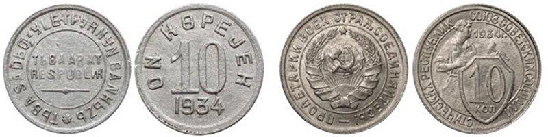 10 копеек ТНР и 10 копеек СССР. 1934 год