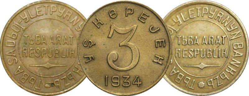 Обычные три копейки (слева) и редкая перепутка (справа). ТНР. 1934 год