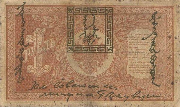 Банкнота в 1 лан/рубль. Народная Республика Танну-Тува. 1921 год