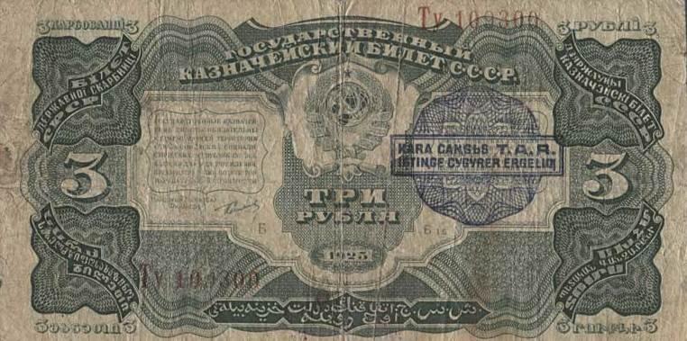 3 рубля. СССР. 1925 год. Надпечатка ТНР 1933 год
