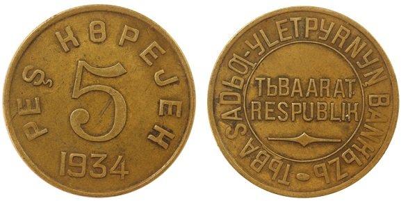 5 копеек. ТНР. 1934 г.