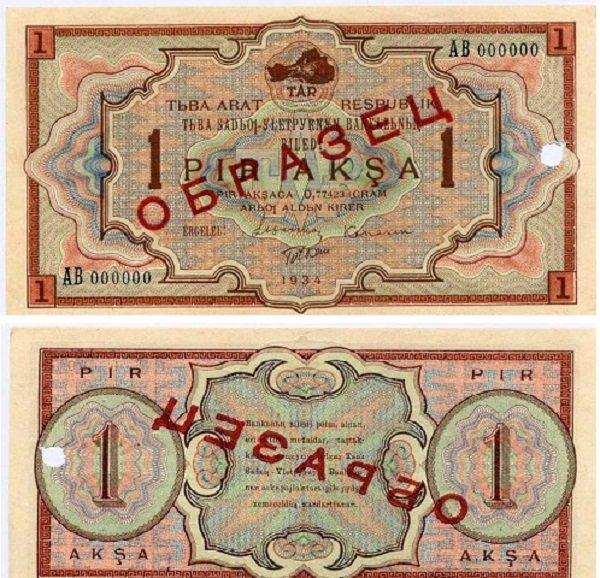 Банкнота 1 акша (пир акша). ТНР. 1934 год