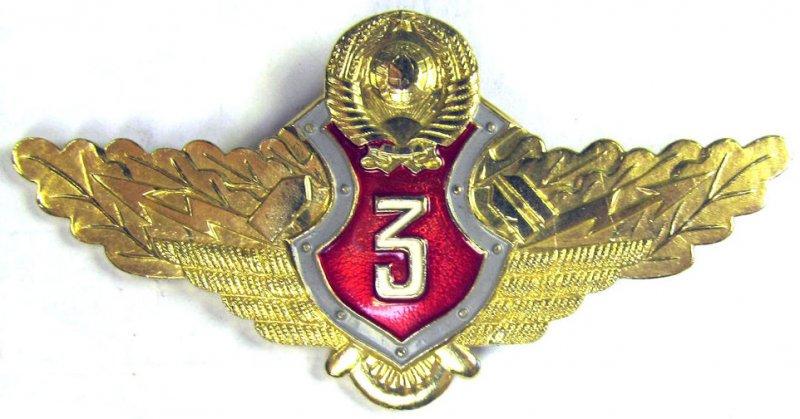 Знак классности офицера МВД СССР