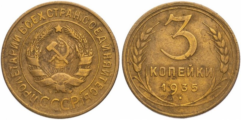 Монета со старым типом аверса