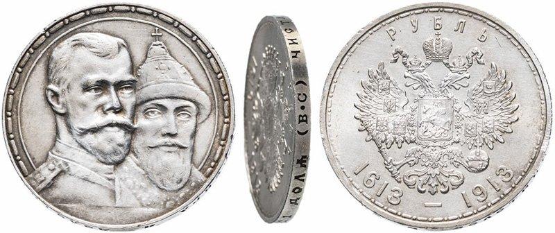 Рубль «300 лет дома Романовых» (выпуклый чекан)
