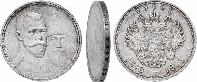 Рубль «300 лет дома Романовых» (плоский чекан)
