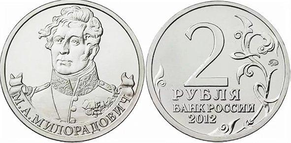 """2 рубля 2012 года """"Милорадович"""""""