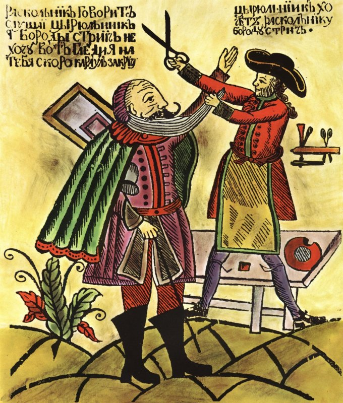 Бритье бороды. Иллюстрация начала 18 века
