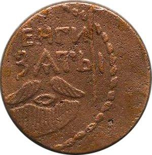 Бородовой знак 1699 года из Подзноевского клада, Псков