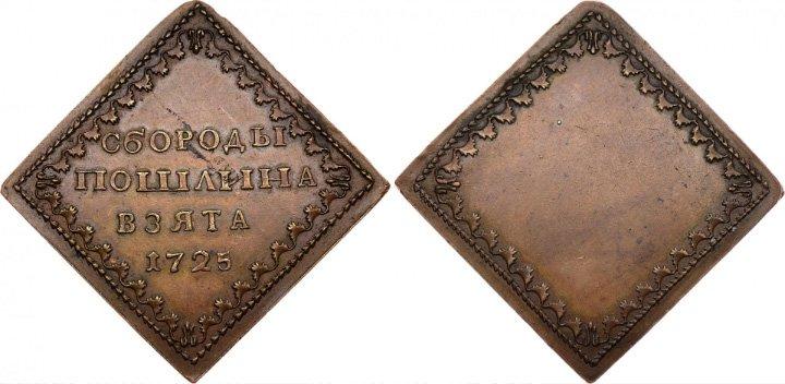 Ромбический бородовой знак, 1725 год