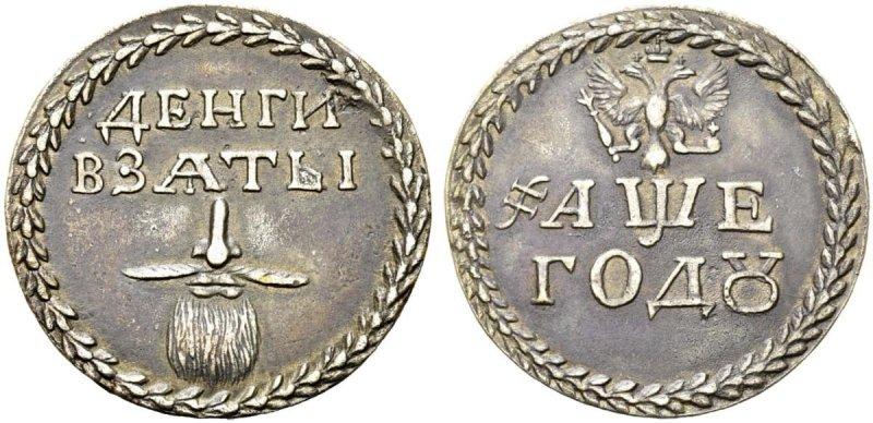 Бородовой знак. 1705 год