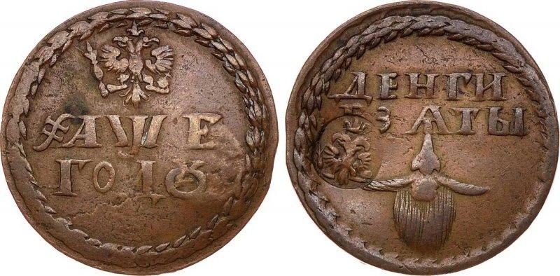 Бородовой знак 1705 года с надчеканом, узкая борода