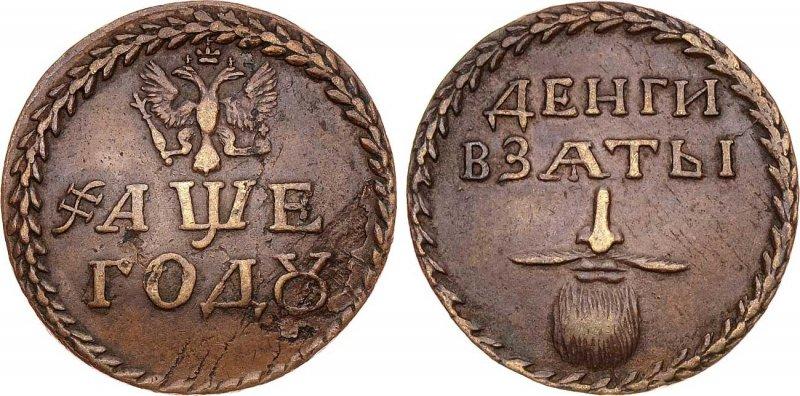 Бородовой знак, новодел, 19 век