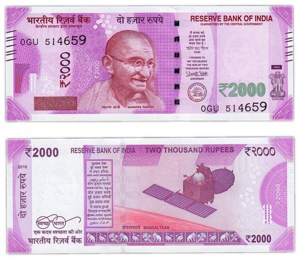 2000 рупий, Индия, 2016 год