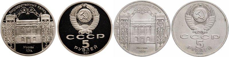 5 рублей «Государственный банк» (два варианта изготовления), 1991 год