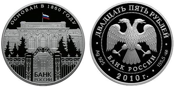 25 рублей «150 лет Банку России», 2010 год