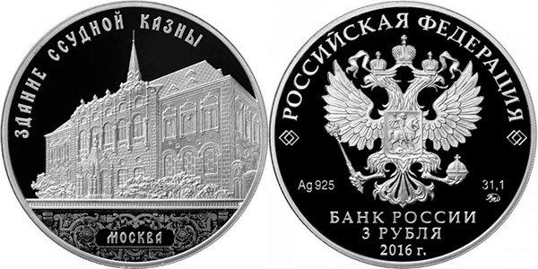 3 рубля «Здание Ссудной казны в Настасьинском переулке, г. Москва», 2016 год