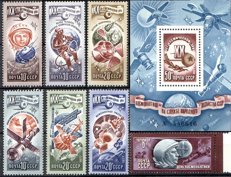 Марки СССР 1977 года