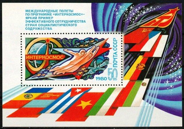Почтовый блок СССР 1980 года