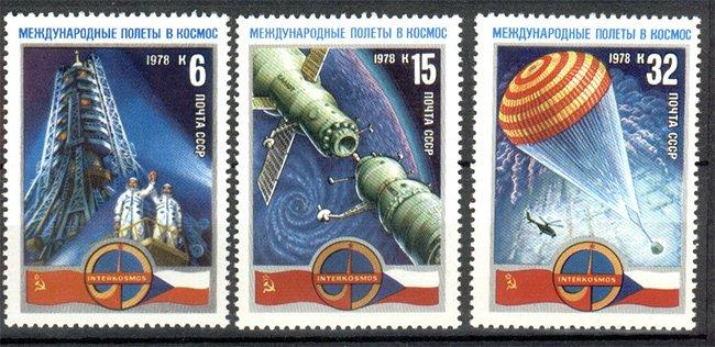 Выпуск, посвящённый совместному полёту СССР и Чехословакии