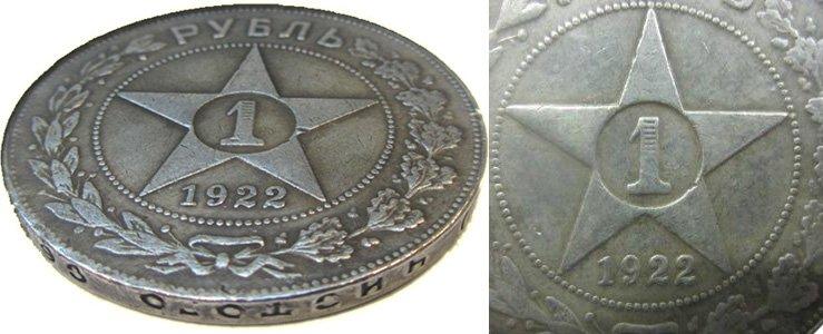 Копия рубля 1922 года