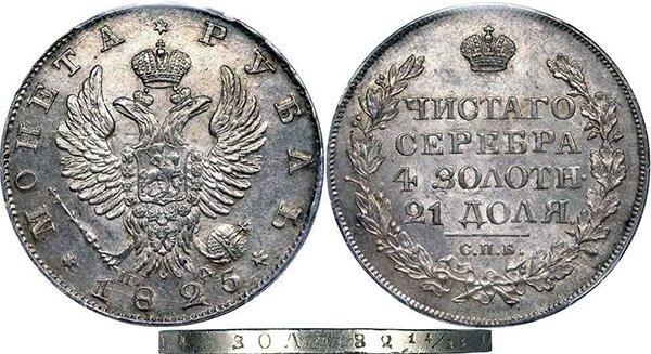 Рублёвая монета СПБ-ПД с демонстрацией гурта