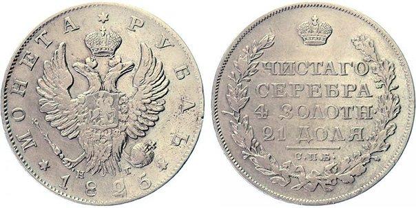 Рублёвая монета СПБ-НГ