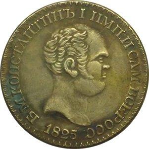 Копия Константиновского рубля