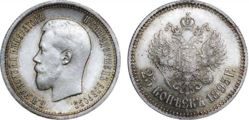 25 копеек Николая Второго 1895 года