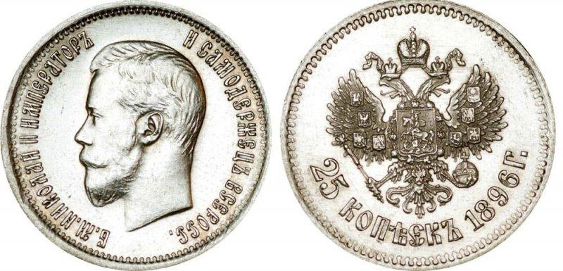 25 копеек 1896 года, Санкт-Петербургский монетный двор