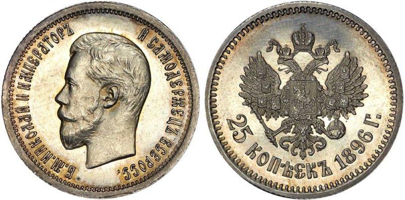 25 копеек 1896 года, Парижский монетный двор
