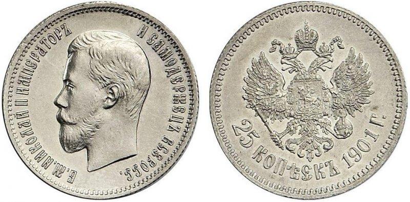 Редкие 25 копеек 1901 года